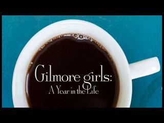 "Девочки Гилмор: Времена года (Gilmore Girls ¦ ""We're Back"") мини сериал 2017."