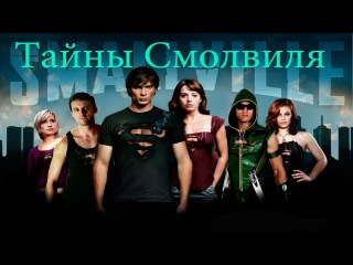 Тайны Смолвиля (Smallville). Трейлер сериала.