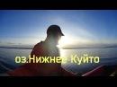 2ч оз Нижнее Куйто Сев Карелия Изба лагерь рыбалка природа