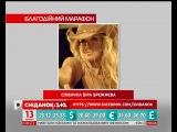 Благотворительный аукцион лот от певицы и актрисы Веры Брежневой
