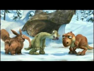 «Ледниковый период 3: Эра динозавров» Официальный трейлер