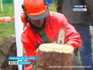 """Вести-Хабаровск. """"Лесное многоборье"""" в Комсомольске-на-Амуре"""