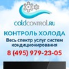Контроль Холода — Кондиционеры под ключ!