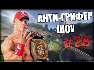 АДСКИЙ ГРИФЕР ОРЕТ ДЖОН СИНА | АНТИ-ГРИФЕР ШОУ #28