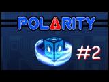 Polarity #2 Прохождение