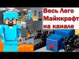 Lego Minecraft Портал в Край 21124 Обзор. Смотреть видео Лего Майнкрафт на русском языке не мультики