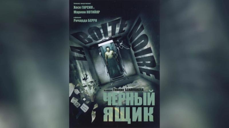 Черный ящик (2005)   La Bo