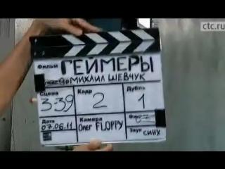 Интервью с актёрами сериала Геймеры