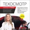 Экспресс-Техосмотр в Петрозаводске и Карелии!