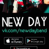 Группа «New Day» | Иркутск