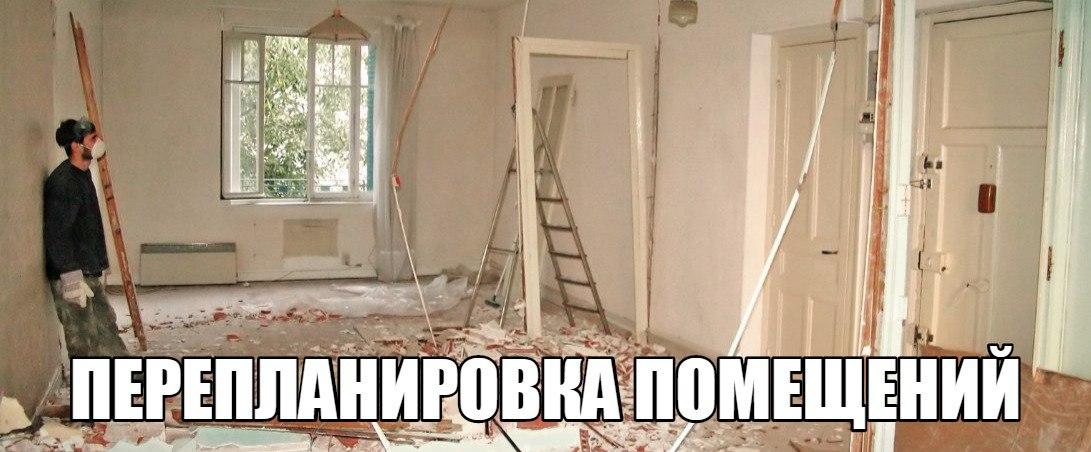 Перепланировка в Ярославле