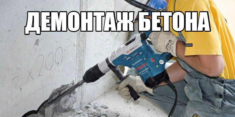Демонтаж бетона в Ярославле