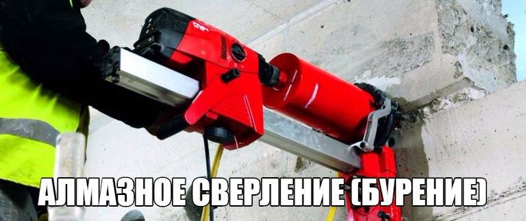 Алмазное сверление в Ярославле