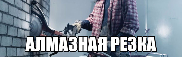 Алмазная резка в Ярославле