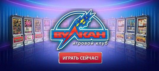 Казино вулкан Карпинск загрузить Вилкан играть на планшет Лесно download
