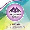 POLE DANCE|Академия Танца|Пермь