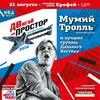 """Музыкальный фестиваль """"ПРОСТОР"""""""