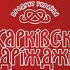 Харьковский дрожжевой завод.