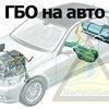 Газобаллонное оборудование (ГБО) и автозапчасти