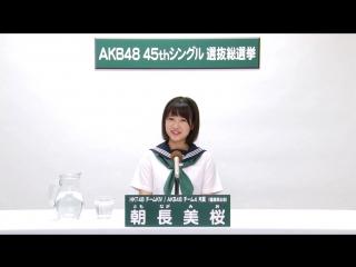 HKT48 Team KIV  AKB48 Team 4 Kennin - Tomonaga Mio