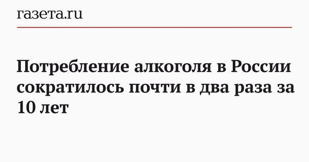 В России за 10 лет сократилось потребление