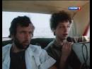 «Большая игра» (1988) 6-я серия