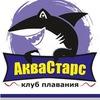 """Клуб плавания """"АкваСтарс"""" Брест"""