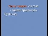 Лайма Вайкуле - Ещё не вечер (караоке)