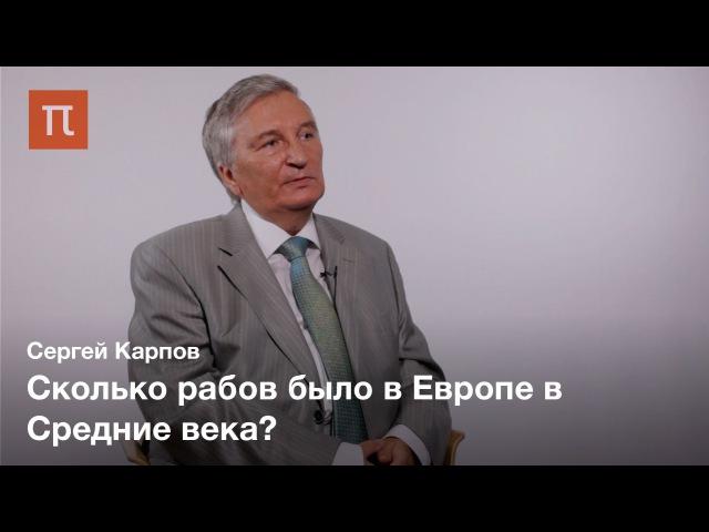 Работорговля в Средние века Сергей Карпов