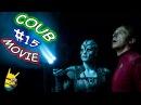 Movie Coub 15 Лучшие кино - коубы. Держитесь крепче ! Приколы из фильмов, сериалов и мультиков