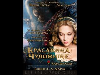 Красавица и чудовище (2014) — отзывы — КиноПоиск