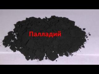 Осаждение палладия сульфидом натрия.