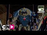 Всемогущее ограбление  Бен 10 Омниверс  Cartoon Network