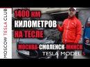 1400 километров на Тесле. Москва - Смоленск - Минск. Путешествие на Tesla Model S
