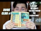 BOOK CLUB#1  АВТОСТОПОМ ПО ГАЛАКТИКЕ (Дуглас Адамс)  ОБЗОР