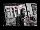 Константин Ступин Алексей Ракитин - Осень (single 2016)