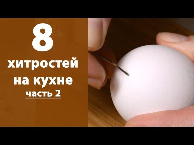 8 хитростей на кухне часть 2 Лайфхаки Понравилось Ставьте палец вверх