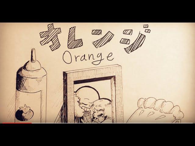♫UNDERTALE ♫ オレンジ Orange *中日英字幕*(Sans Frisk ver)