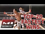 Top M-1 Global | 20 Fastest Wins. Part 1