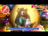 Песня Маша и Медведь про Новый год! Одинокий праздник  (Мультфильм с караоке  Оди...