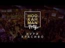 Hookah Man Prty Kiev 04.07.2015 - Кальянная вечеринка