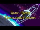 Space Agency Пиксельный космос