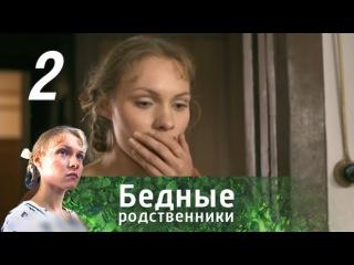 Бедные родственники. Серия 2 (2012) @ Русские сериалы