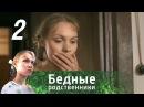 Бедные родственники Серия 2 2012 @ Русские сериалы