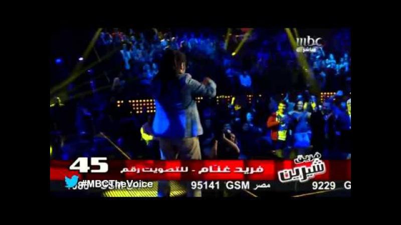 MBCTheVoice - Ai Se Eu Te Pego الموسم الأول - فريد غنام