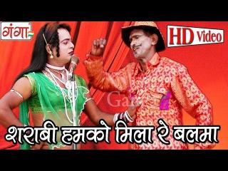Bhojpuri Nach Programme | शराबी हमका मिला रे बलमा | Bhojpuri Nautanki |