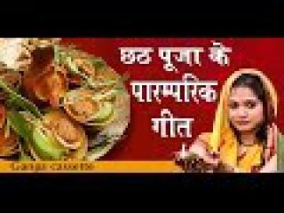 Bhojpuri Chhath Pooja Songs   Full Audio Songs Jukebox   Chhath Pooja Special