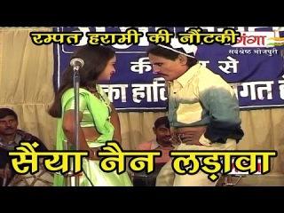 Rampat Harami | Saiya Nain Ladawa | Bhojpuri Nautanki | Rampat Harami Hot Nautanki