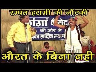 Rampat Harami   Aurat Ke Bina Nahi   Bhojpuri Nautanki   Rampat Harami Hot Nautanki