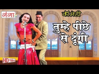 तुम्हे पीछे से दूंगी   Bhojpuri Nautanki   Dehati Comedy Video   HD